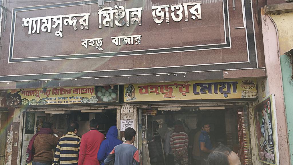Shyamsundar Sweets is situated in Baharu Bazaar