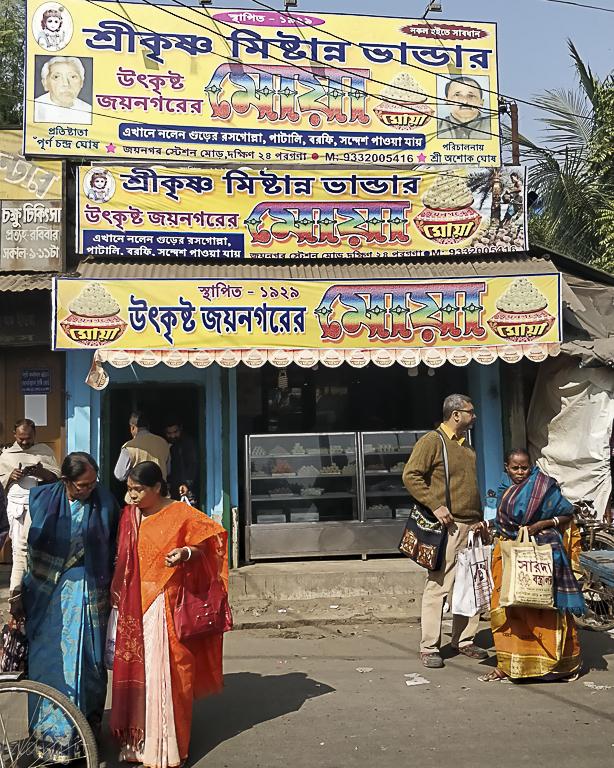 Srikrishna Mishtanna Bhandar